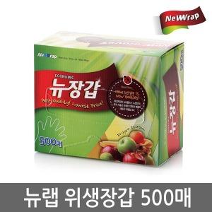 뉴랩 위생장갑500매 뉴장갑/위생백/롤백/뉴백