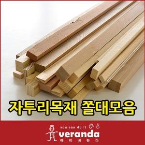 목재 자투리 쫄대모음 diy목재 온라인판매 1위