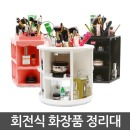 슈퍼마미 회전식 화장품정리함/정리대 미니화장대