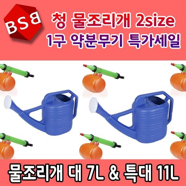 무료배송/물조리개/물뿌리개/원예용품/화단용/분무기