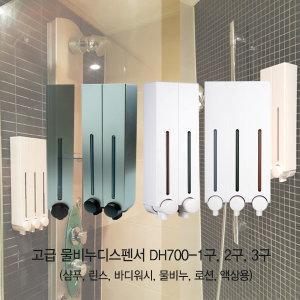 욕실간편디스펜서 샴푸린스 물비누 액체용 DH700-1구