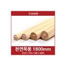 목봉(1800mm) 두께12~20mm 환봉 원봉 나무봉