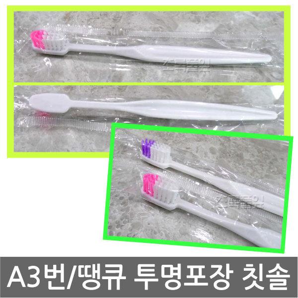 칫솔 A3번/땡큐 100개/일회용/서비스/업소용/영업용