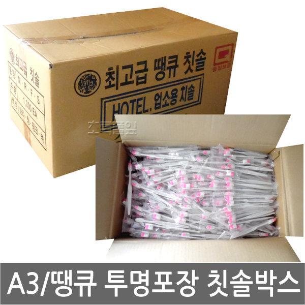 칫솔 A3번/땡큐 1000개/일회용/서비스/업소용/영업용