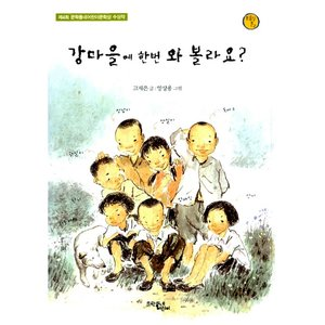 강마을에 한번 와 볼라요  : 제4회 문학동네어린이문학상 수상작-보름달문고