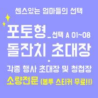 돌잔치초대장/돌잔치/초대장/봉투+스티커/30장부터