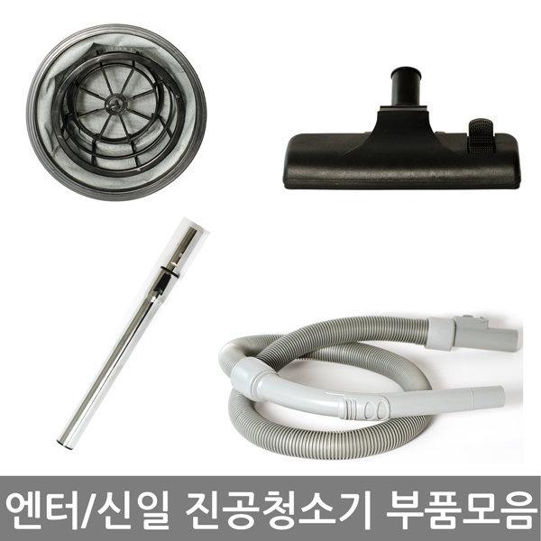 엔터/신일 업소용청소기용 필터/브러/필터 부품모음