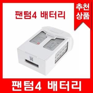 배터리/DJI/팬텀4/PHANTOM 4/4K/예약판매