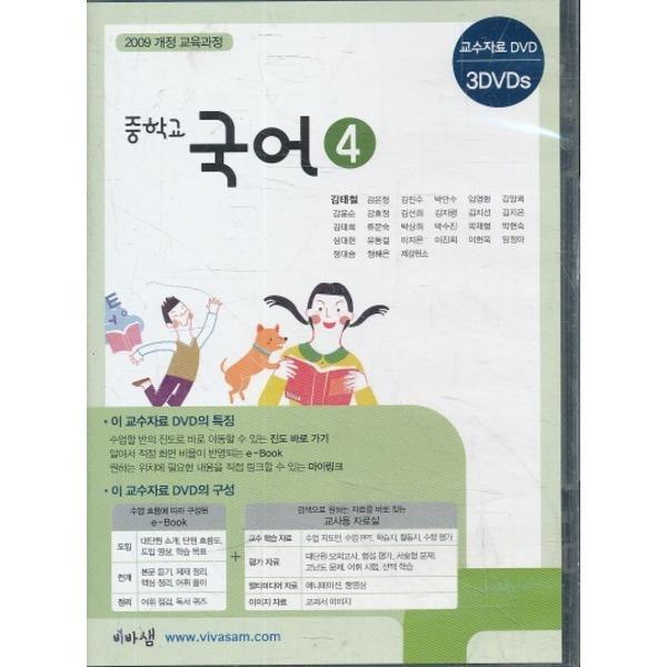 비상교육 CD)중학 2013년도 개정 중학교 국어 4 교과서 교사용 교수자료 DVD (비상 김태철외)