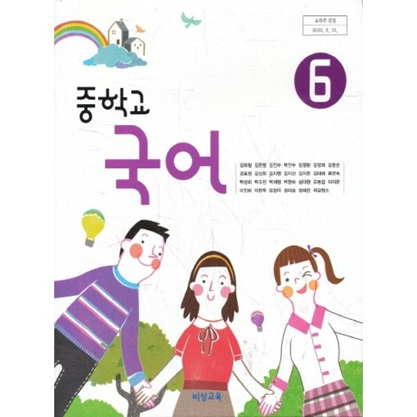 비상교과서 중학 2013년도 개정 중학교 국어 6 교과서 교사용 (비상 김태철외)