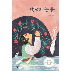 뺑덕의 눈물 -시공 청소년 문학