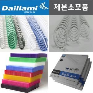 제본표지-100매/PVC/PP제본표지/제본링/코팅지/코일링