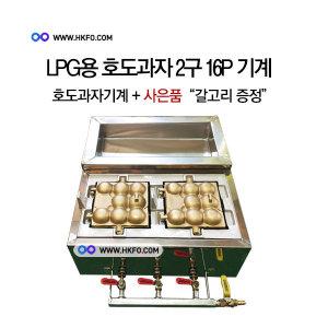 LPG용 2구 16P 호도과자기계/호도빵기계/제빵기계
