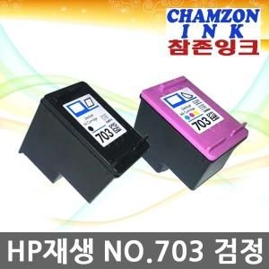 HP재생 HP703 검정 CD887A DESKJET K510A D730 F735