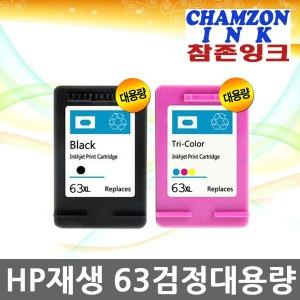 HP재생 HP63XL F6U64AA 데스크젯 1110 1610 2130 2580