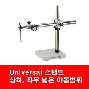 Universal stand/현미경스탠드/유니버셜스탠드