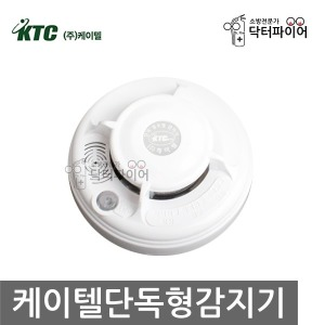 케이텔 단독형 연기감지기 광전식 화재감지기