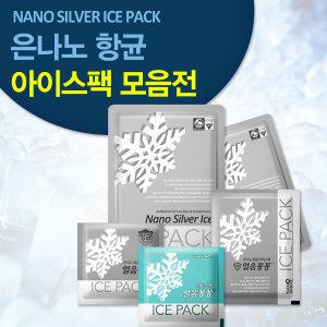 보냉백 항균 아이스팩 얼음팩 보냉팩 찜질팩 냉온팩