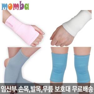 MOMBA 임산부 손목보호대/발목보호대/무릎보호대