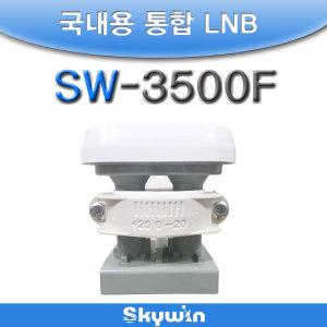 LNB(SW-3500F)/국내용통합/무궁화5호와6호를 동시수신