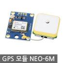 GPS 모듈 NEO-6M 아두이노 라즈베리파이 멀티콥터 V2