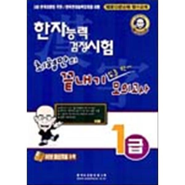 한국어문교육연구회 한자 능력 검정시험 - 최형만의 끝내기 밑줄 쫙 모의고사 1급(8절)