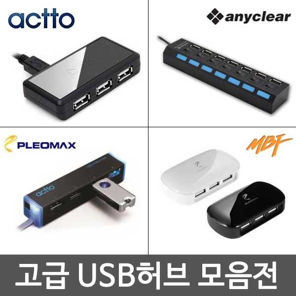 무료배송 고속 USB허브 3포트 4포트 7포트 HUB 급속