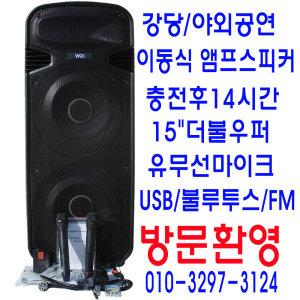 WBI/R215 :충전이동식/15인치 더블/USB/불루투스/Mic