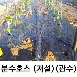 동명농자재/분수호스/배호스/천막호스/저설호스/관수