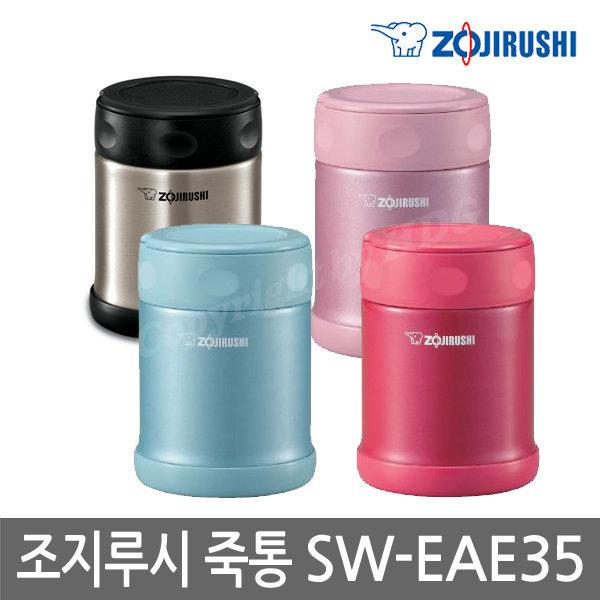 보온죽통 SW-EAE35 (350ml)/보온도시락/7214