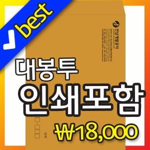 A4규격 편지봉투 기업봉투 인쇄포함 저렴한가격 빠른
