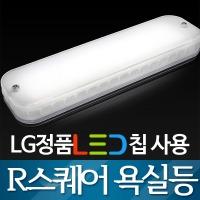 LG정품칩 R스퀘어 LED욕실등 /주방등 / 방등 / 거실등