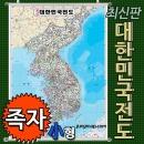 최신판 대한민국 전도 족자형 / 소형 78x110 cm