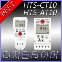 한승 /간판타이머/HTS-AT10/HTS-CT10/디지털타이머