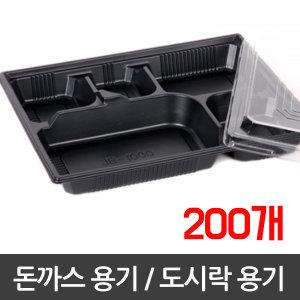 돈까스 용기 200개 / 도시락 용기 200개 / 일회용기