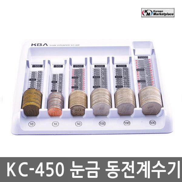 한국사무자동화 KC-450 동전계수기 동전정리함