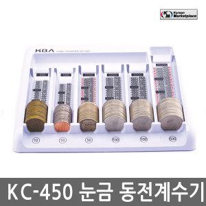 한국사무자동화 KC-450 동전계수기 (편한 눈금표시)