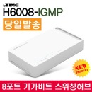 ipTIME H6008-IGMP 8포트 기가비트 스위칭허브/스위치
