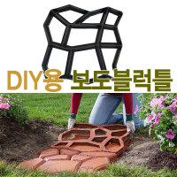 DIY 보도블럭틀  간단한시공으로 정원보도블럭완성