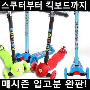 스쿠터 킥보드 모음-매시즌완판 안전인증 유아용 아동