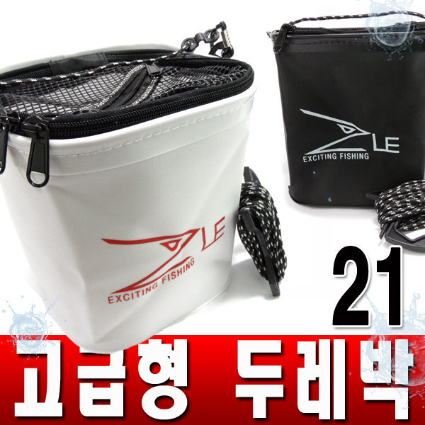 ZLE - 고급형 두레박/낚시물통/해루질/물고기 살림망