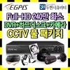 240만화소 CCTV자가설치 가정용 감시카메라 녹화기set