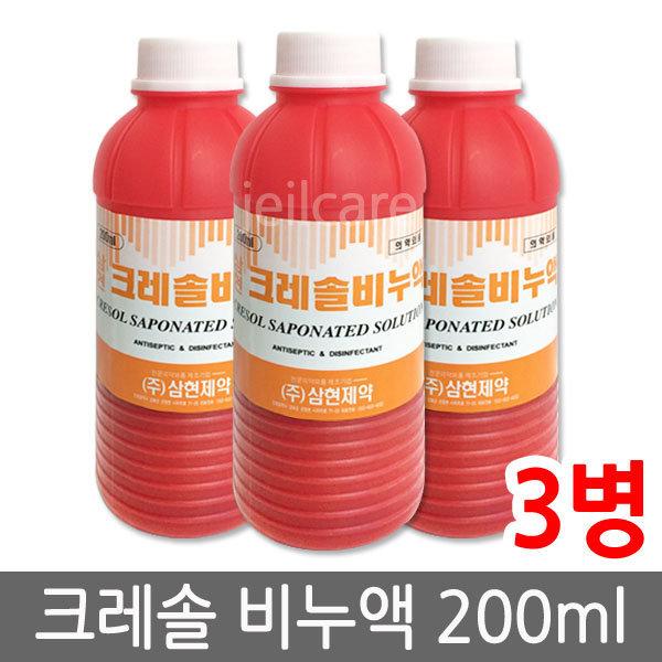 삼현 크레졸비누액 200ml 3병/소독약/병원/크레솔