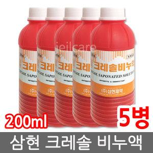삼현 크레졸비누액 200ml 5병/소독약/병원/크레솔