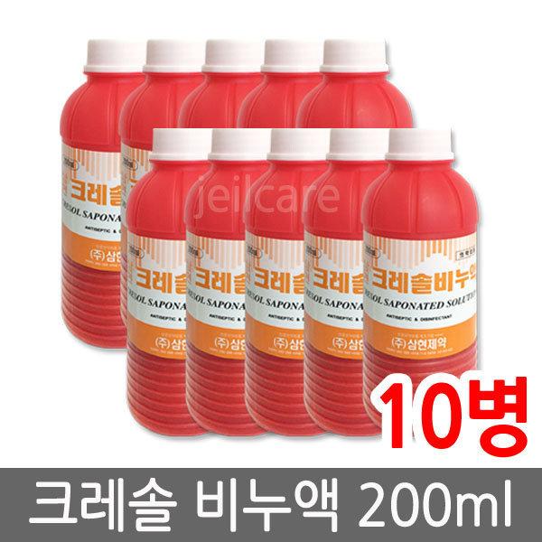 삼현 크레졸비누액 200ml 10병/소독약/병원/크레솔