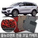 올뉴쏘렌토전 용 카매트/코일매트/자동차매트/벌집매