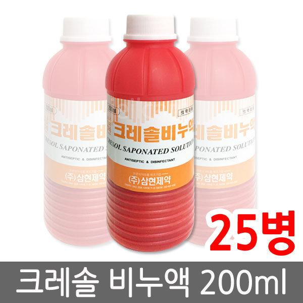 삼현 크레졸비누액 200ml 25병/소독약/병원/크레솔