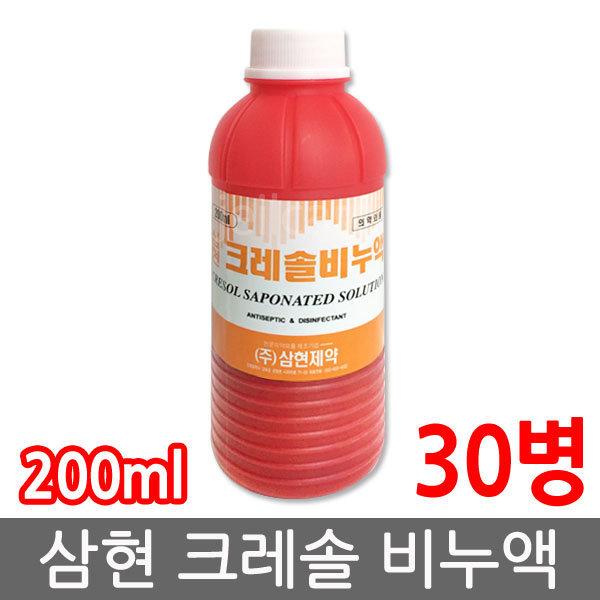 삼현 크레졸비누액 200ml 30병/소독약/병원/크레솔