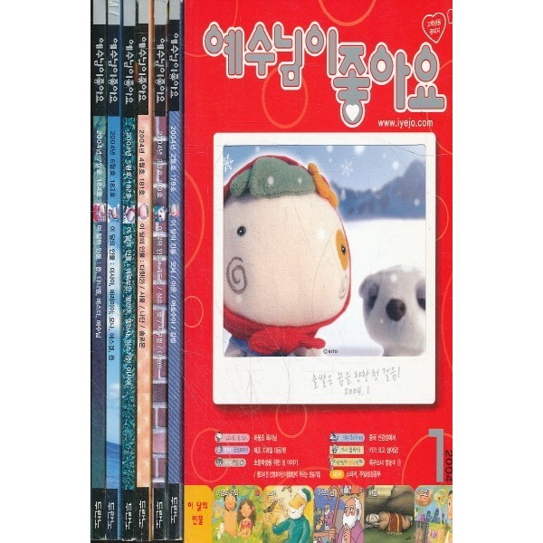 잡지)예수님이 좋아요 2004년 1-7월호(고학년용) (총7권세트)