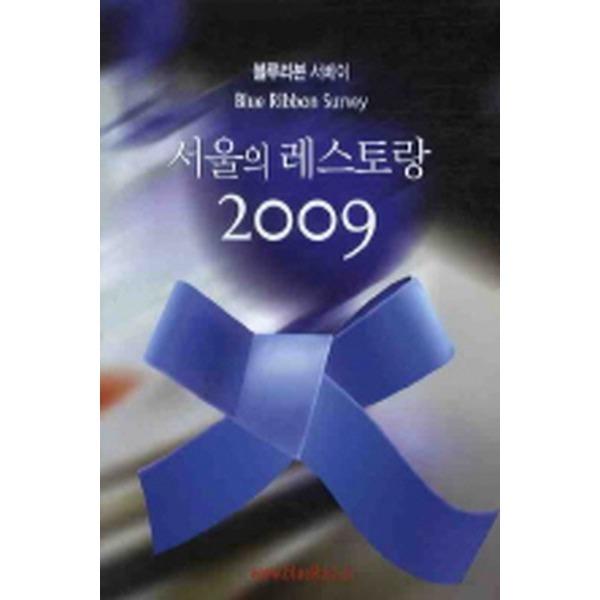 블루리본 서베이 - 서울의 레스토랑 2009